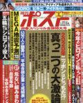 週刊ポスト 2020年 1/24号 【1/4発売】斎藤ちはるグラビア