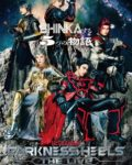 舞台『 DARKNESS HEELS~THE LIVE~SHINKA 』 [DVD]【4/24発売】