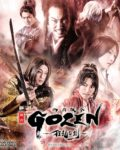 舞台「GOZEN-狂乱の剣-」 [Blu-ray]【2/5発売】